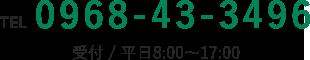 tel:0968-43-3496